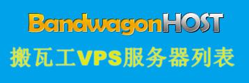 搬瓦工VPS服务器列表